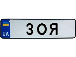 ЗОЯ, номер на коляску, 28 × 7.5 см, Це Добрий Знак