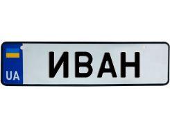 ИВАН, номер на коляску, 28 × 7.5 см, Це Добрий Знак