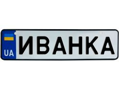 ИВАНКА, номер на коляску, 28 × 7.5 см, Це Добрий Знак