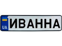 ИВАННА, номер на коляску, 28 × 7.5 см, Це Добрий Знак