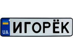 ИГОРЁК, номер на коляску, 28 × 7.5 см, Це Добрий Знак