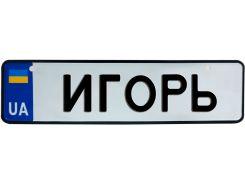 ИГОРЬ, номер на коляску, 28 × 7.5 см, Це Добрий Знак