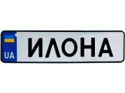 ИЛОНА, номер на коляску, 28 × 7.5 см, Це Добрий Знак