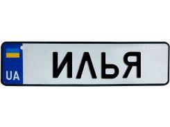 ИЛЬЯ, номер на коляску, 28 × 7.5 см, Це Добрий Знак