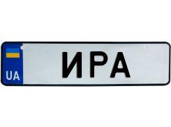 ИРА, номер на коляску, 28 × 7.5 см, Це Добрий Знак
