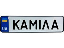 КАМІЛА, номер на коляску, 28 × 7.5 см, Це Добрий Знак