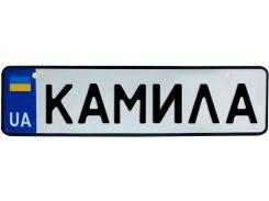 КАМИЛА, номер на коляску, 28 × 7.5 см, Це Добрий Знак