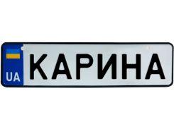КАРИНА, номер на коляску, 28 × 7.5 см, Це Добрий Знак