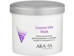 Маска альгинатная детоксицирующая Aravia Professional с энзимами папайи и пептидами 550 мл (6014)