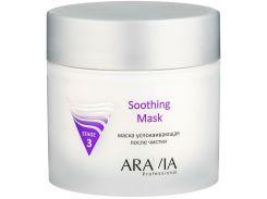 Маска успокаивающая после чистки Aravia Professional Soothing Mask 300 мл (6005)
