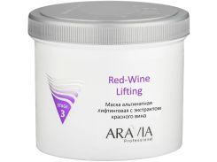 Маска альгинатная лифтинговая Aravia Professional с экстракт красного вина 550 мл (6013)