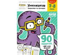 Обучающая тетрадь с заданиями Реши-пиши Умножение Закрепляем на примерах 7-8 лет (УКР-108)