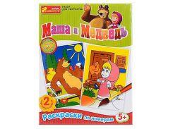 Маша с леденцом, Раскраска по номерам, Маша и Медведь, Ranok Creative
