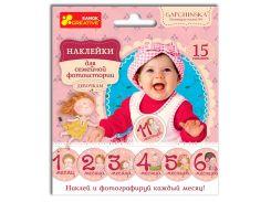 Наклейки для семейной фотосессии для девочек (Гапчинская), Ranok Creative