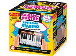 Оживающие карточки, Виртуальное пианино, Ranok Creative