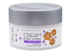Крем для рук Aravia Professional Ginger Cookies Cream питательный с миндальным маслом 150 мл (4047)