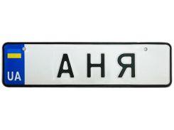 АНЯ, номер на коляску, 28 × 7.5 см, Це Добрий Знак