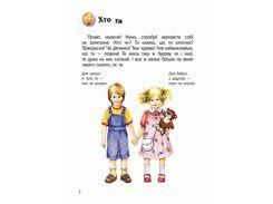 Энциклопедия дошкольника (новая) : Человек (у) 614006