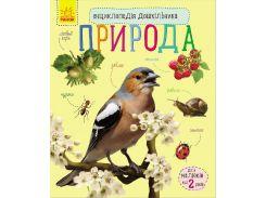 Энциклопедия дошкольника (новая) : Природа (у) 614008